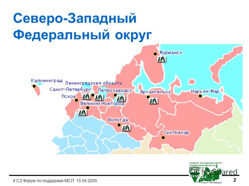 2 II СЗ Форум по поддержке МСП 15.04.2005 Северо-Западный Федеральный округ