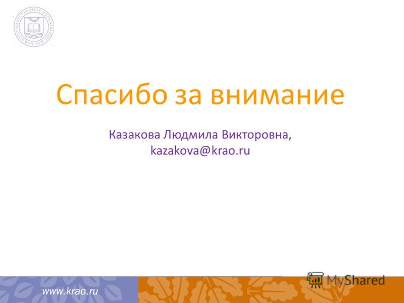 Спасибо за внимание Казакова Людмила Викторовна, kazakova@krao.ru
