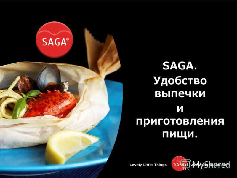 SAGA. Удобство выпечки и приготовления пищи.