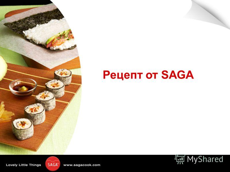 Рецепт от SAGA