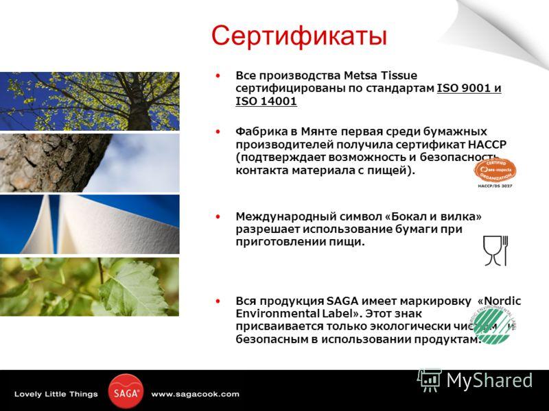 Сертификаты Все производства Metsa Tissue сертифицированы по стандартам ISO 9001 и ISO 14001 Фабрика в Мянте первая среди бумажных производителей получила сертификат HACCP (подтверждает возможность и безопасность контакта материала с пищей). Междунар