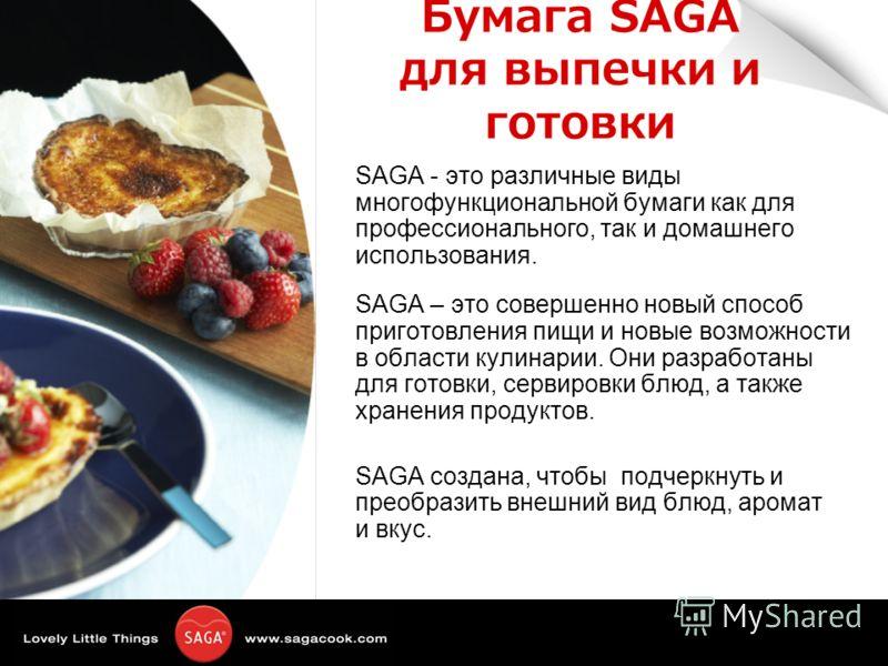 Бумага SAGA для выпечки и готовки SAGA - это различные виды многофункциональной бумаги как для профессионального, так и домашнего использования. SAGA – это совершенно новый способ приготовления пищи и новые возможности в области кулинарии. Они разраб