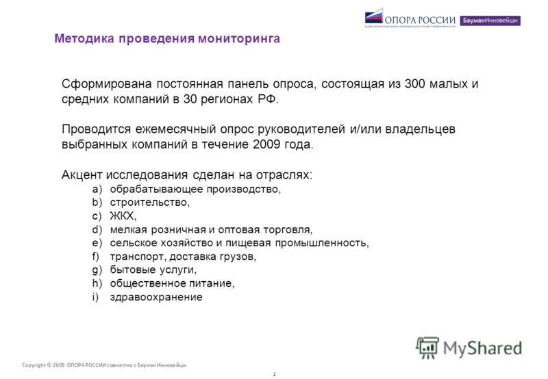 2 Методика проведения мониторинга Сформирована постоянная панель опроса, состоящая из 300 малых и средних компаний в 30 регионах РФ. Проводится ежемесячный опрос руководителей и/или владельцев выбранных компаний в течение 2009 года. Акцент исследован