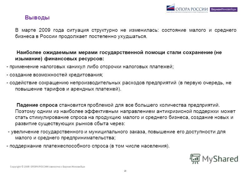 20 Выводы В марте 2009 года ситуация структурно не изменилась: состояние малого и среднего бизнеса в России продолжает постепенно ухудшаться. Наиболее ожидаемыми мерами государственной помощи стали сохранение (не изымание) финансовых ресурсов: - прим
