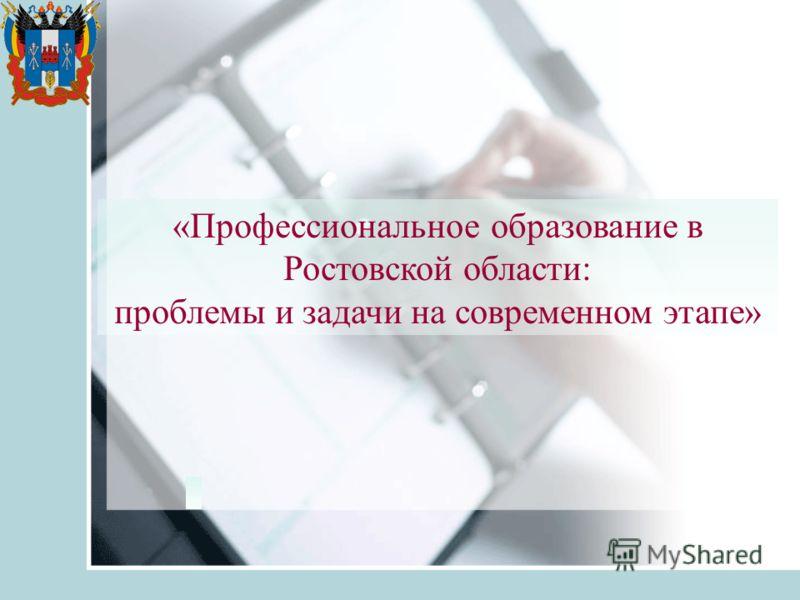 «Профессиональное образование в Ростовской области: проблемы и задачи на современном этапе»