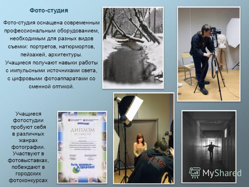 Фото-студия Фото-студия оснащена современным профессиональным оборудованием, необходимым для разных видов съемки: портретов, натюрмортов, пейзажей, архитектуры. Учащиеся получают навыки работы с импульсными источниками света, с цифровыми фотоаппарата