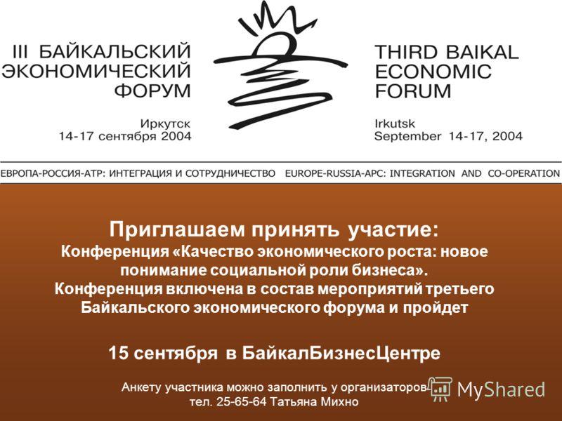 Приглашаем принять участие: Конференция «Качество экономического роста: новое понимание социальной роли бизнеса». Конференция включена в состав мероприятий третьего Байкальского экономического форума и пройдет 15 сентября в БайкалБизнесЦентре Анкету