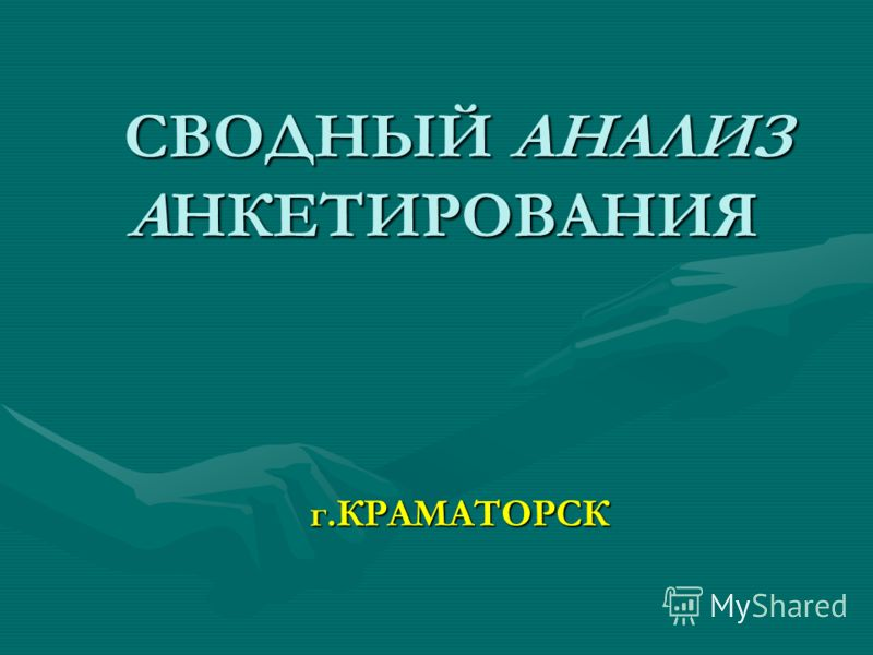 СВОДНЫЙ АНАЛИЗ АНКЕТИРОВАНИЯ СВОДНЫЙ АНАЛИЗ АНКЕТИРОВАНИЯ г.КРАМАТОРСК