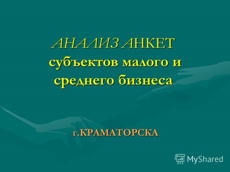 АНАЛИЗ АНКЕТ субъектов малого и среднего бизнеса г.КРАМАТОРСКА