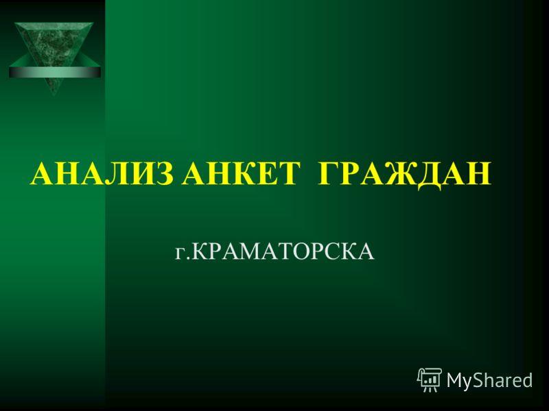 АНАЛИЗ АНКЕТ ГРАЖДАН г.КРАМАТОРСКА