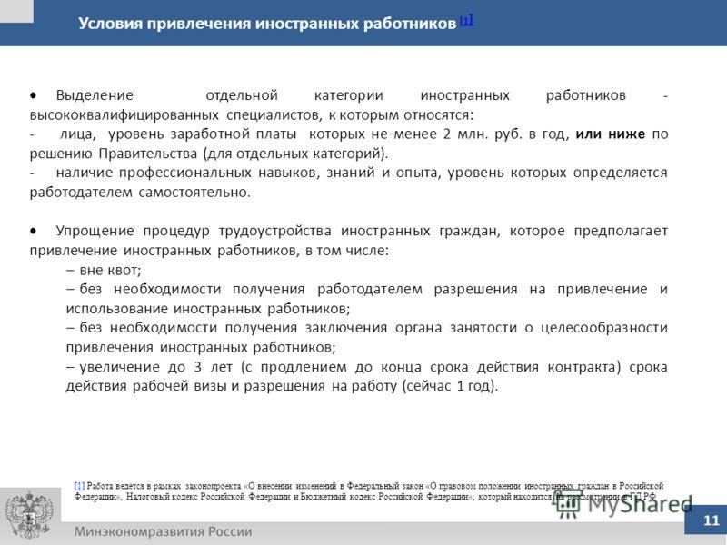 Условия привлечения иностранных работников [1 ] [1 ] 11 Выделение отдельной категории иностранных работников - высококвалифицированных специалистов, к которым относятся: - лица, уровень заработной платы которых не менее 2 млн. руб. в год, или ниже по