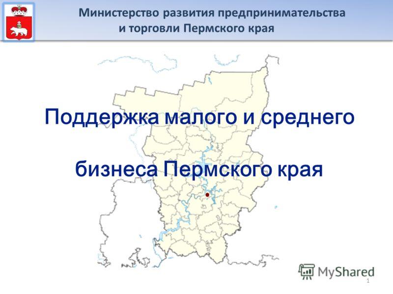 1 1 Министерство развития предпринимательства и торговли Пермского края Поддержка малого и среднего бизнеса Пермского края