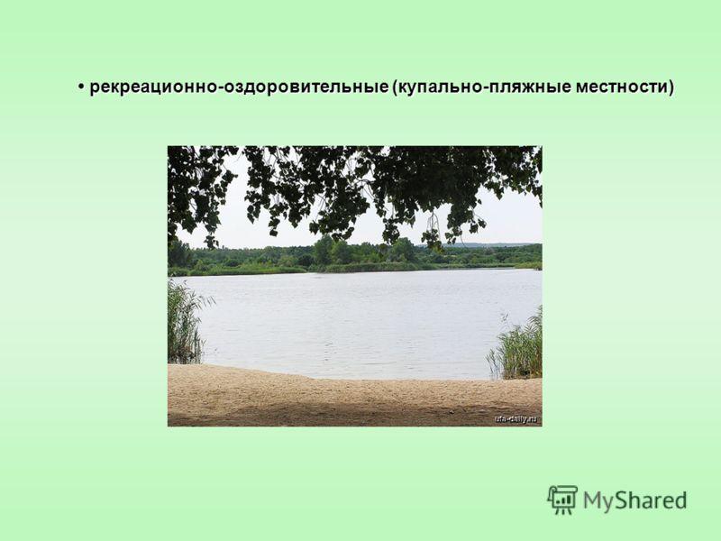 рекреационно-оздоровительные (купально-пляжные местности) рекреационно-оздоровительные (купально-пляжные местности)
