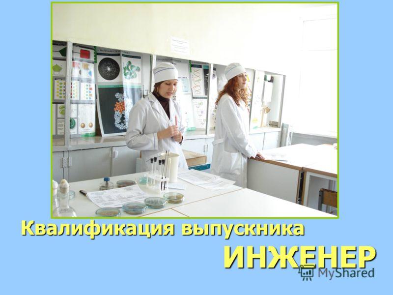 ИНЖЕНЕР Квалификация выпускника