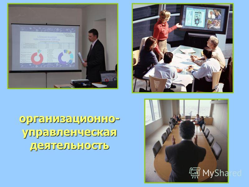 организационно- управленческая деятельность