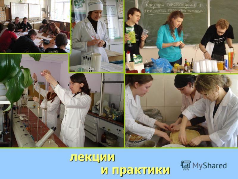 лекции и практики