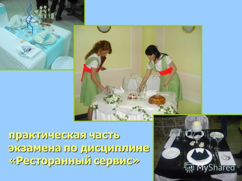 практическая часть экзамена по дисциплине «Ресторанный сервис»