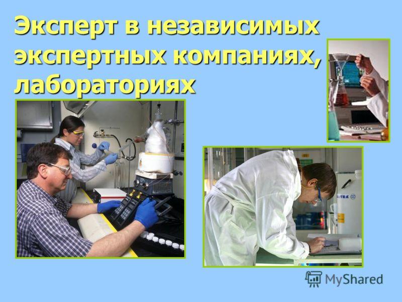 Эксперт в независимых экспертных компаниях, лабораториях