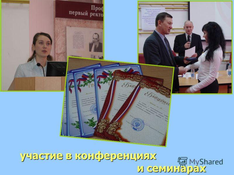 участие в конференциях и семинарах