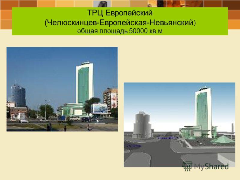 ТРЦ Европейский (Челюскинцев-Европейская-Невьянский ) общая площадь 50000 кв.м