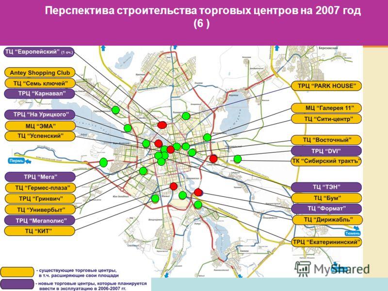 Перспектива строительства торговых центров на 2007 год (6 )