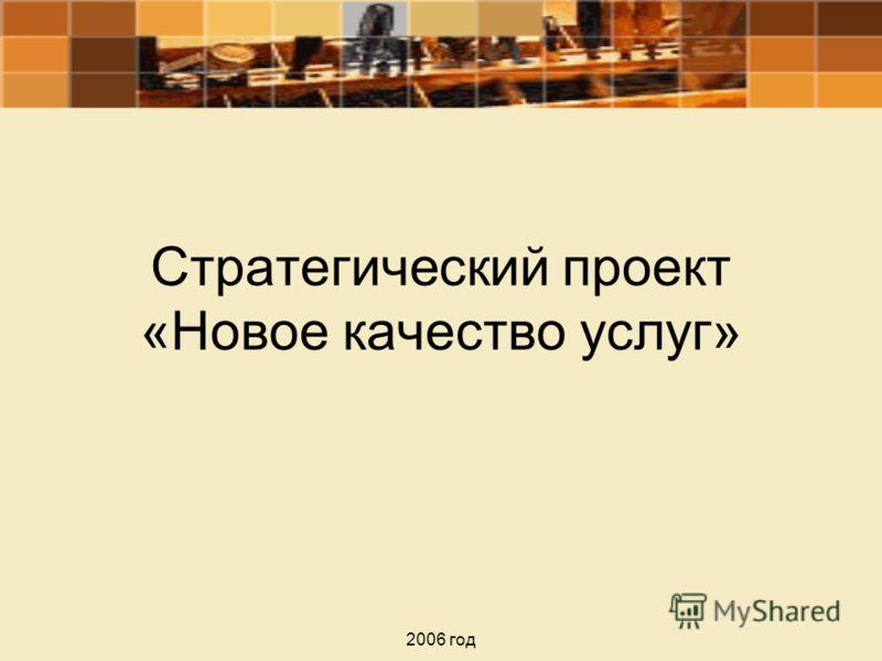 Стратегический проект «Новое качество услуг» 2006 год