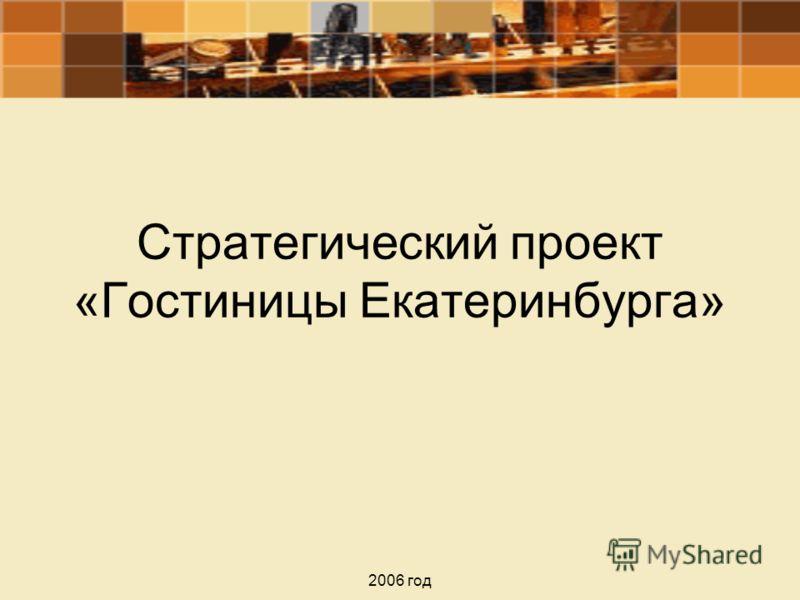 Стратегический проект «Гостиницы Екатеринбурга» 2006 год