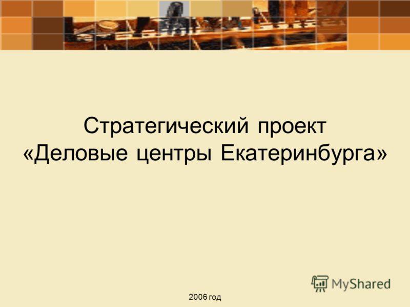 Стратегический проект «Деловые центры Екатеринбурга» 2006 год