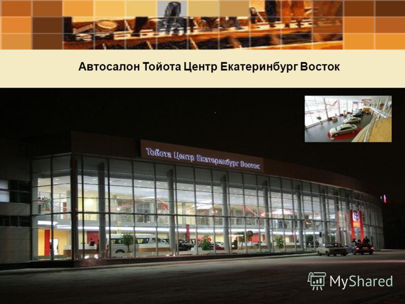 Автосалон Тойота Центр Екатеринбург Восток