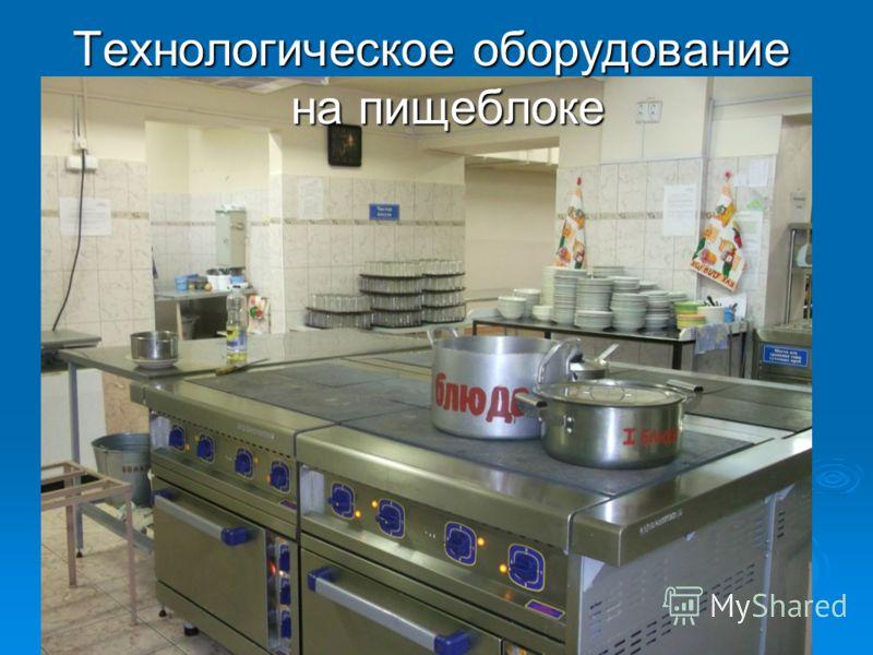 Технологическое оборудование на пищеблоке