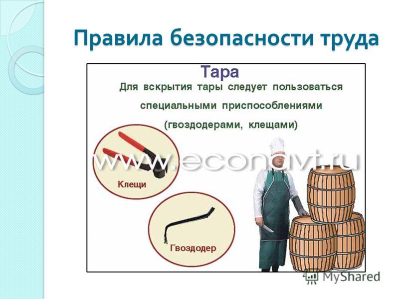 Правила безопасности труда