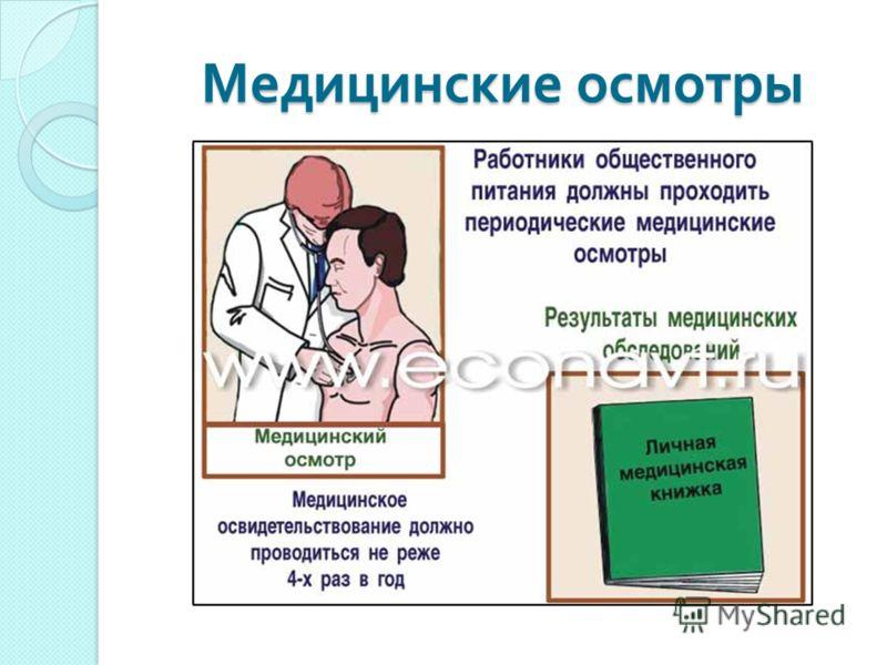 Медицинские осмотры