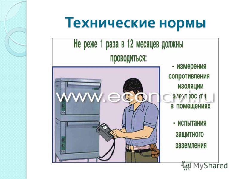 Технические нормы