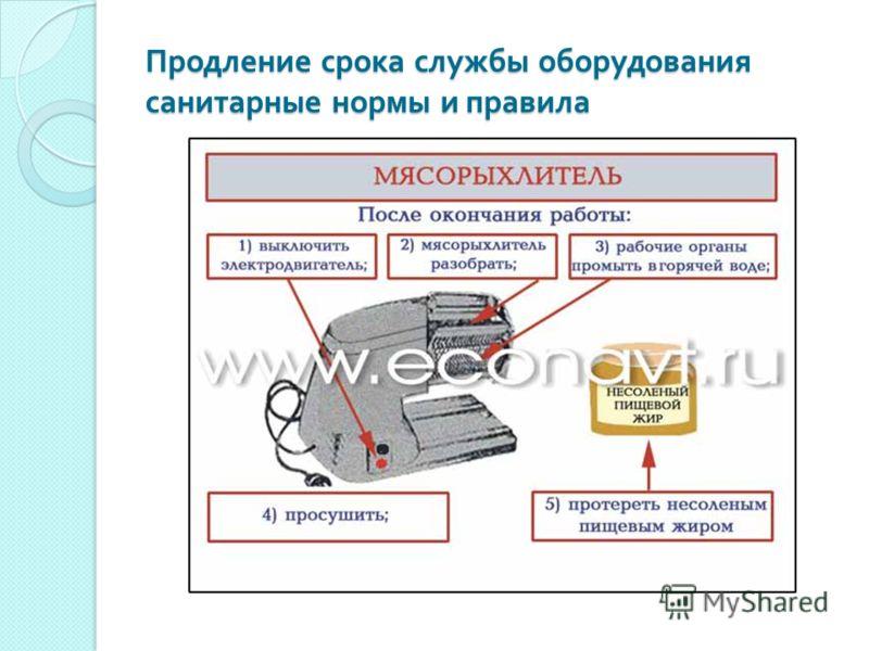 Продление срока службы оборудования санитарные нормы и правила