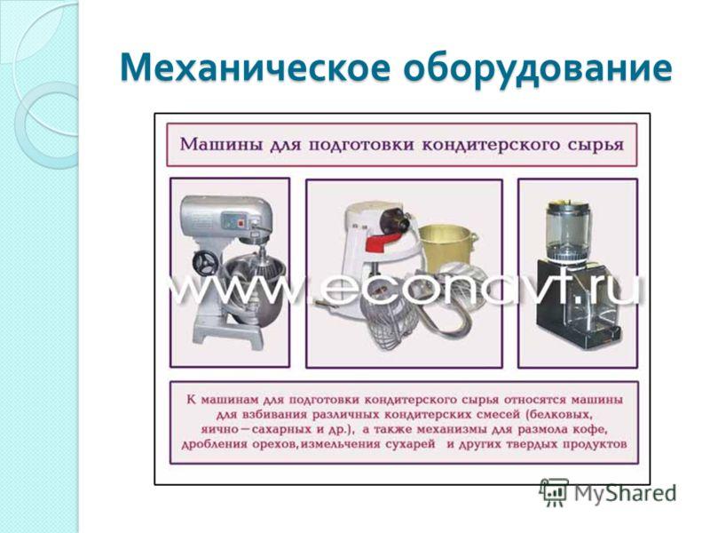 Механическое оборудование