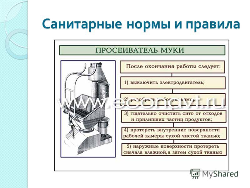 Санитарные нормы и правила