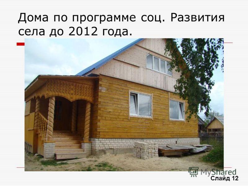 Дома по программе соц. Развития села до 2012 года. Слайд 12