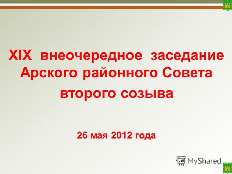 XIX внеочередное заседание Арского районного Совета второго созыва 26 мая 2012 года