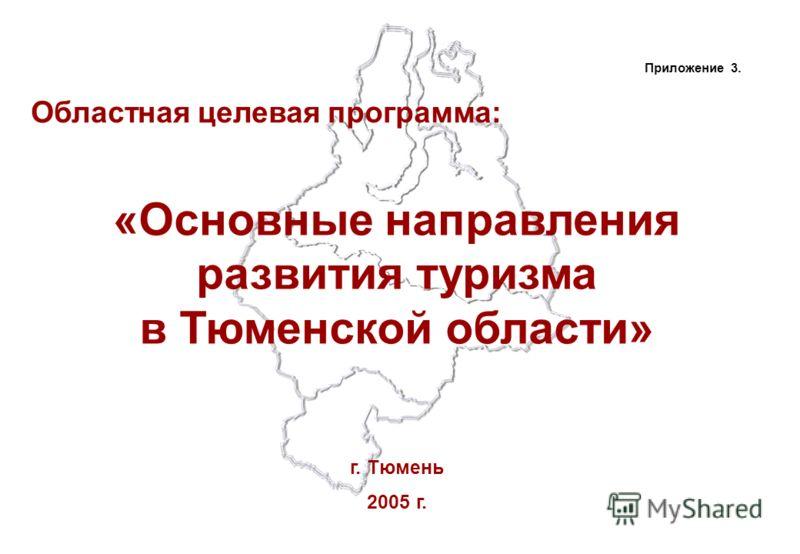 Приложение 3. Областная целевая программа: «Основные направления развития туризма в Тюменской области» г. Тюмень 2005 г.