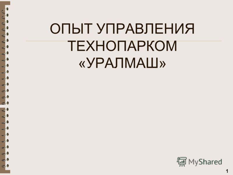 1 ОПЫТ УПРАВЛЕНИЯ ТЕХНОПАРКОМ «УРАЛМАШ»