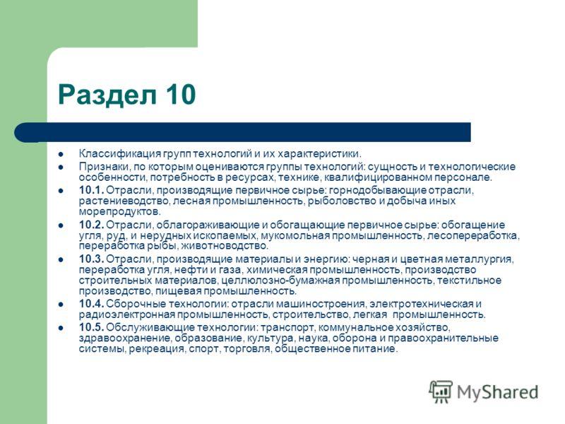 Раздел 10 Классификация групп технологий и их характеристики. Признаки, по которым оцениваются группы технологий: сущность и технологические особенности, потребность в ресурсах, технике, квалифицированном персонале. 10.1. Отрасли, производящие первич