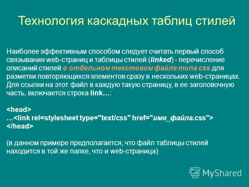 Технология каскадных таблиц стилей Наиболее эффективным способом следует считать первый способ связывания web-страниц и таблицы стилей (linked) - перечисление описаний стилей в отдельном текстовом файле типа css для разметки повторяющихся элементов с