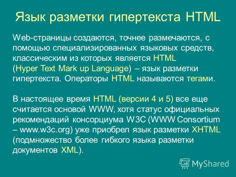 Язык разметки гипертекста HTML Web-страницы создаются, точнее размечаются, с помощью специализированных языковых средств, классическим из которых является HTML (Hyper Text Mark up Language) – язык разметки гипертекста. Операторы HTML называются тегам