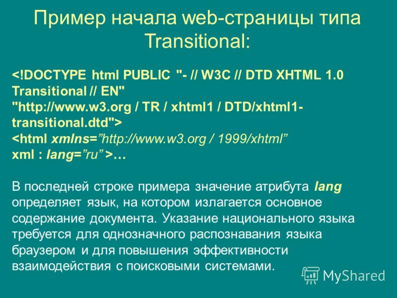Пример начала web-страницы типа Transitional:  … В последней строке примера значение атрибута lang определяет язык, на котором излагается основное содержание документа. Указание национального языка требуется для однозначного распознавания языка брауз