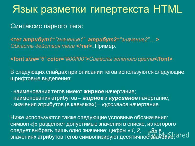 Язык разметки гипертекста HTML Синтаксис парного тега: Область действия тега. Пример: Символы зеленого цвета В следующих слайдах при описании тегов используются следующие шрифтовые выделения: · наименования тегов имеют жирное начертание; · наименован