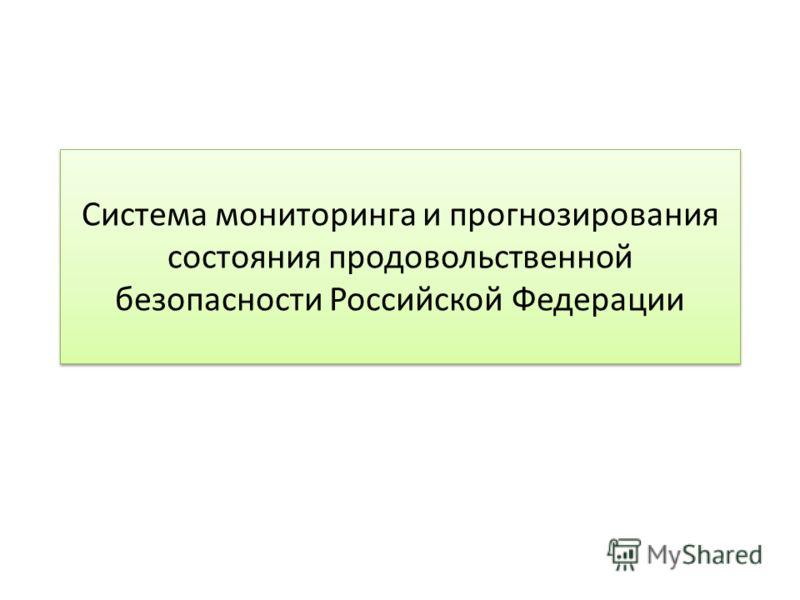 Система мониторинга и прогнозирования состояния продовольственной безопасности Российской Федерации