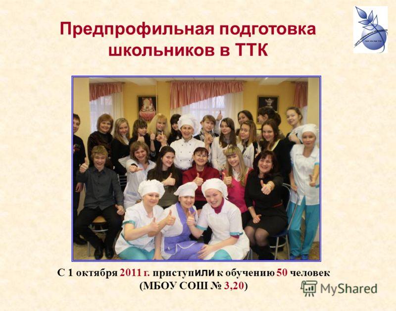 Предпрофильная подготовка школьников в ТТК С 1 октября 2011 г. приступ или к обучению 50 человек (МБОУ СОШ 3,20)