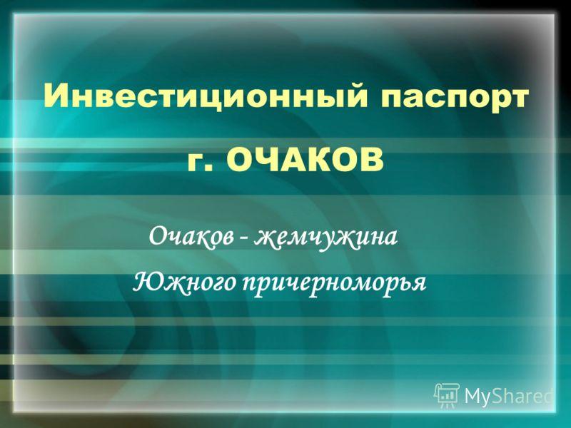 Инвестиционный паспорт г. ОЧАКОВ Очаков - жемчужина Южного причерноморья