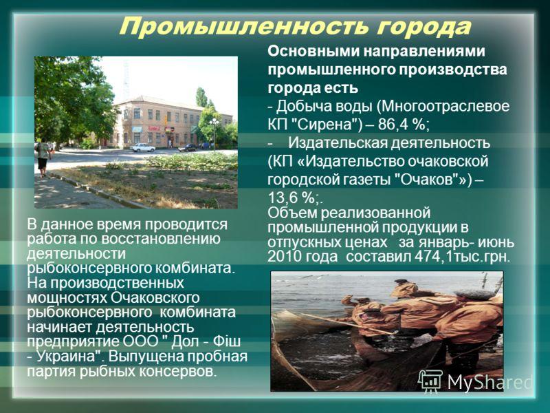 Промышленность города Основными направлениями промышленного производства города есть - Добыча воды (Многоотраслевое КП