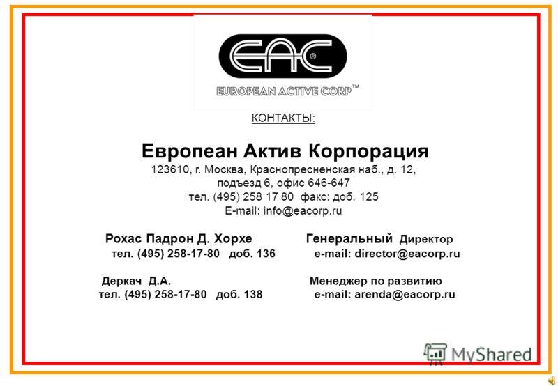 Европеан Актив Корпорация ООО «Европеан Актив Корпорация» имеет большой опыт в развитии предприятий общественного питания. Мы уверены, что Россия и страны СНГ обладают большим потенциалом для расширения сети наших ресторанов.